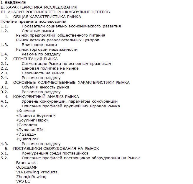 Российский рынок боулинг-центров содержание