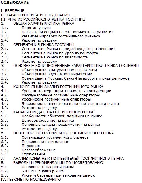 Российский рынок гостиниц Содержание
