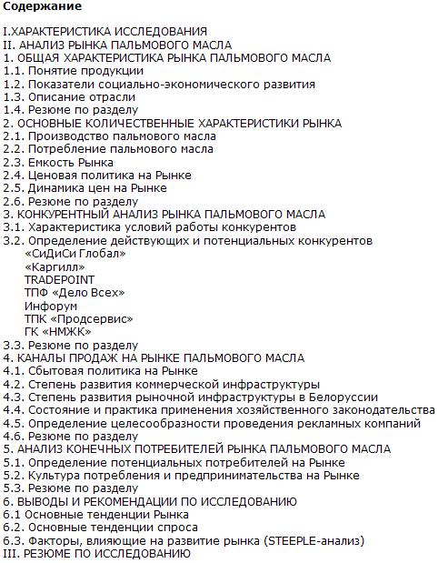 Рынок пальмовых масел Белоруссии содержание