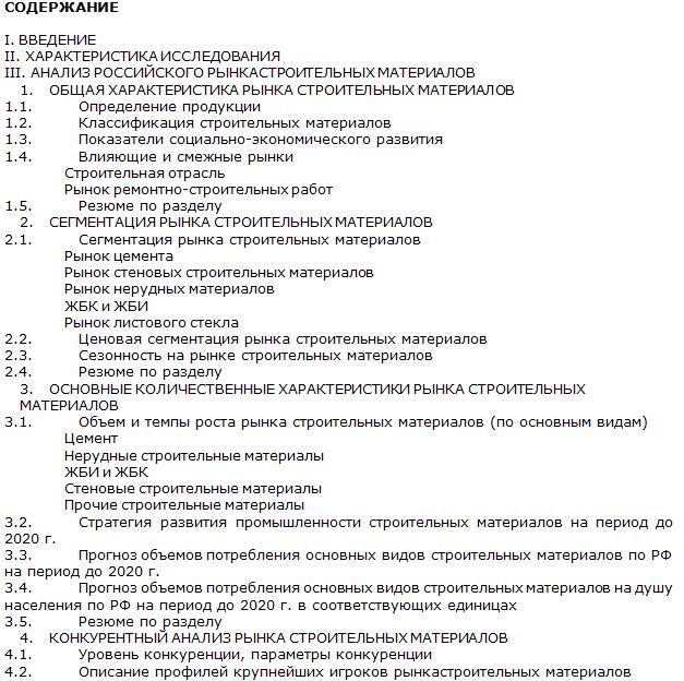 Российский рынок строительных материалов содержание