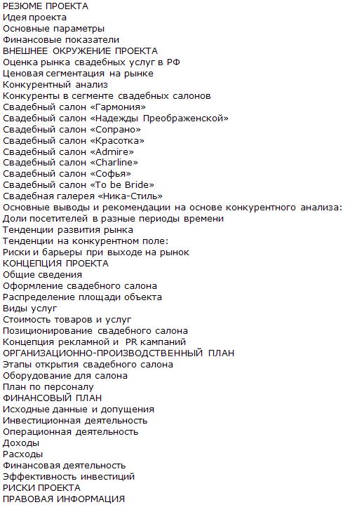 cb2f2111d5c Бизнес-план открытия свадебного салона в Москве (с финансовой ...