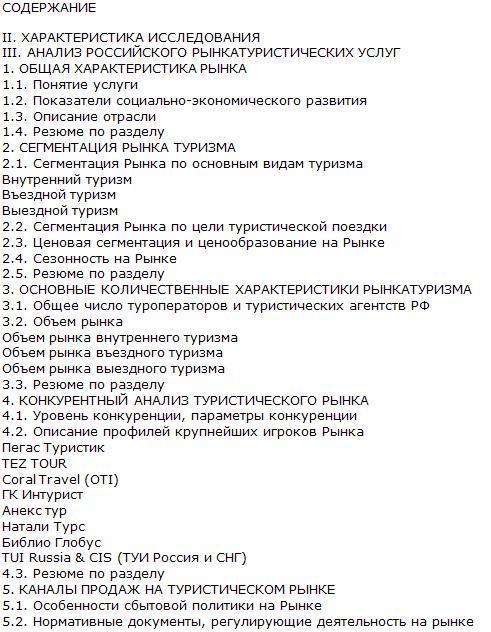 Российский рынок туризма содержание